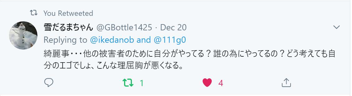 f:id:Naomi-sayonara:20191222121015p:plain