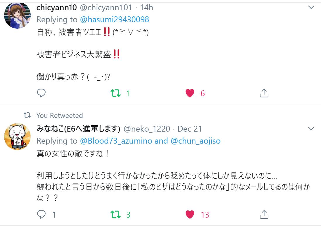 f:id:Naomi-sayonara:20191222121348p:plain