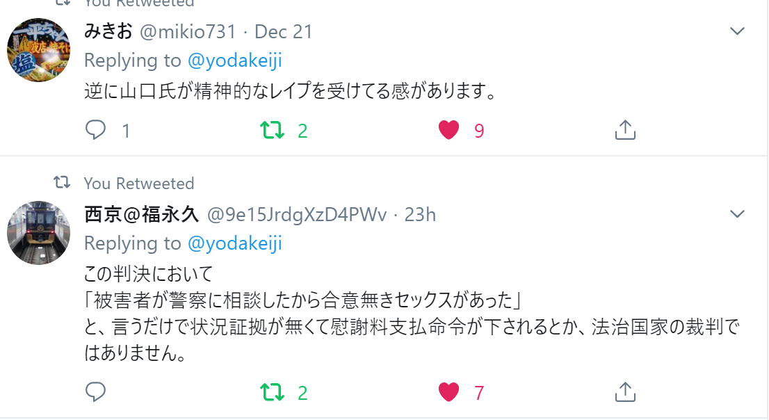 f:id:Naomi-sayonara:20191222125113p:plain