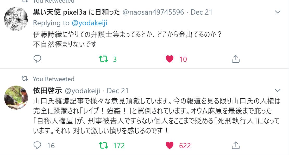 f:id:Naomi-sayonara:20191222125202p:plain