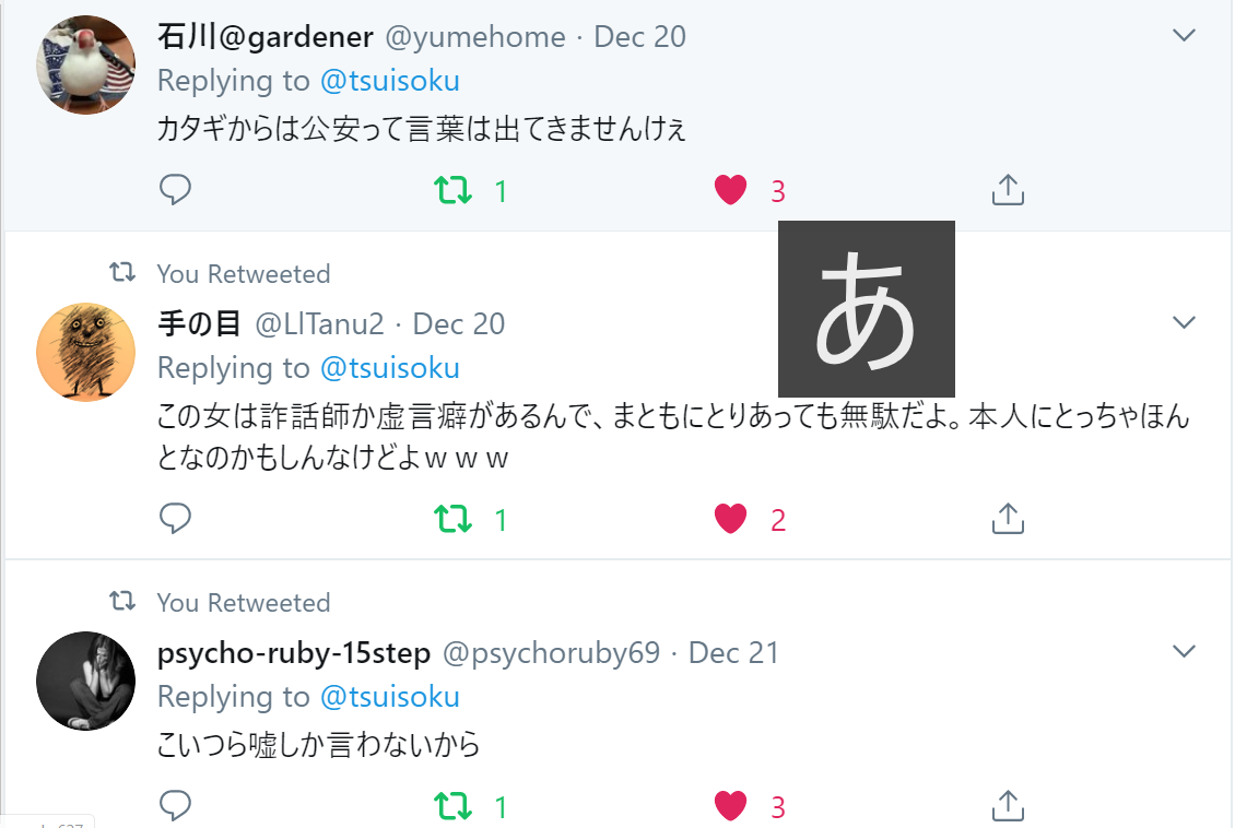 f:id:Naomi-sayonara:20191222125321p:plain