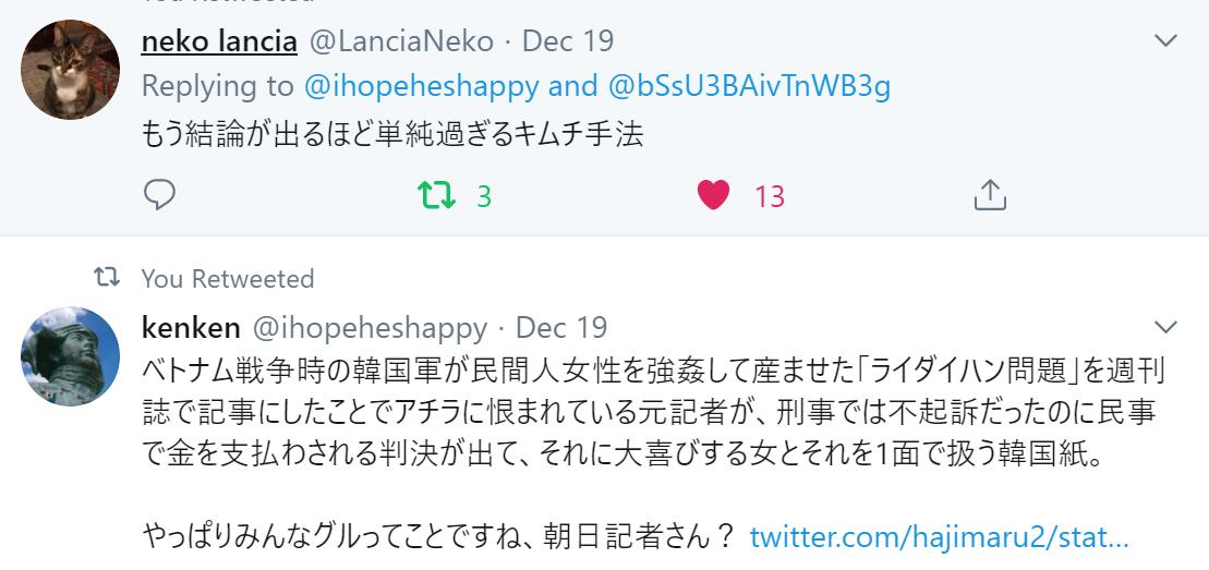 f:id:Naomi-sayonara:20191222130306p:plain