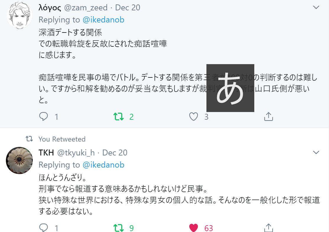 f:id:Naomi-sayonara:20191222130542p:plain