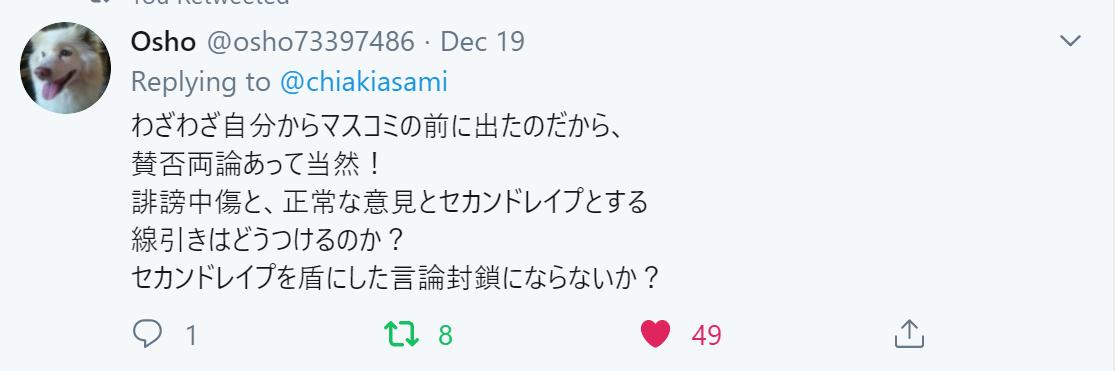 f:id:Naomi-sayonara:20191222131217p:plain
