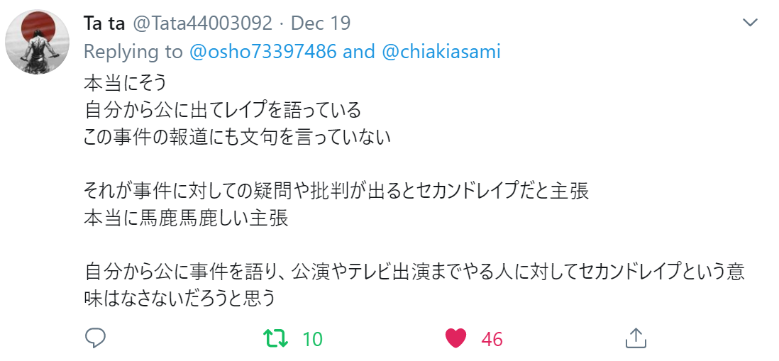 f:id:Naomi-sayonara:20191222131318p:plain