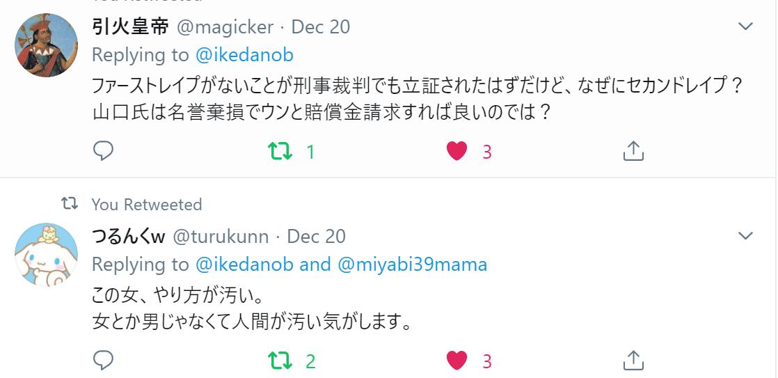 f:id:Naomi-sayonara:20191222131427p:plain