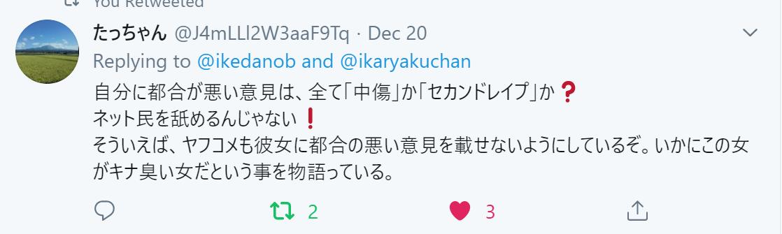 f:id:Naomi-sayonara:20191222131452p:plain