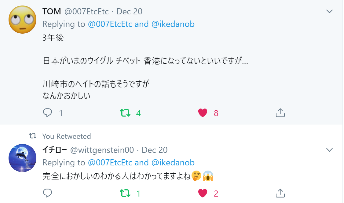 f:id:Naomi-sayonara:20191222131845p:plain