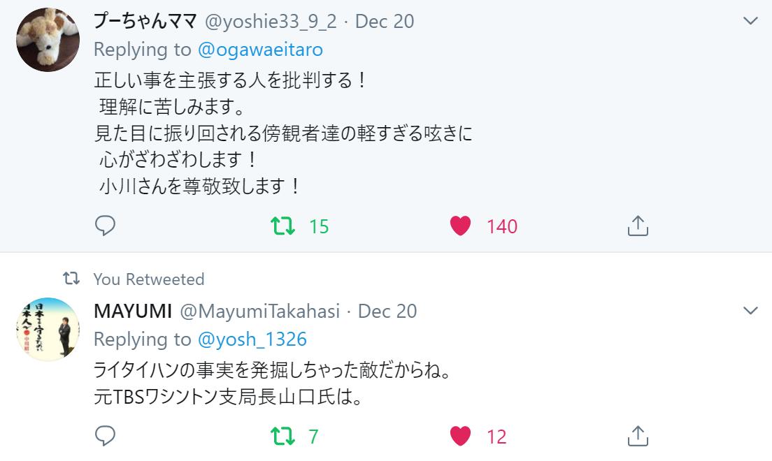 f:id:Naomi-sayonara:20191222131952p:plain