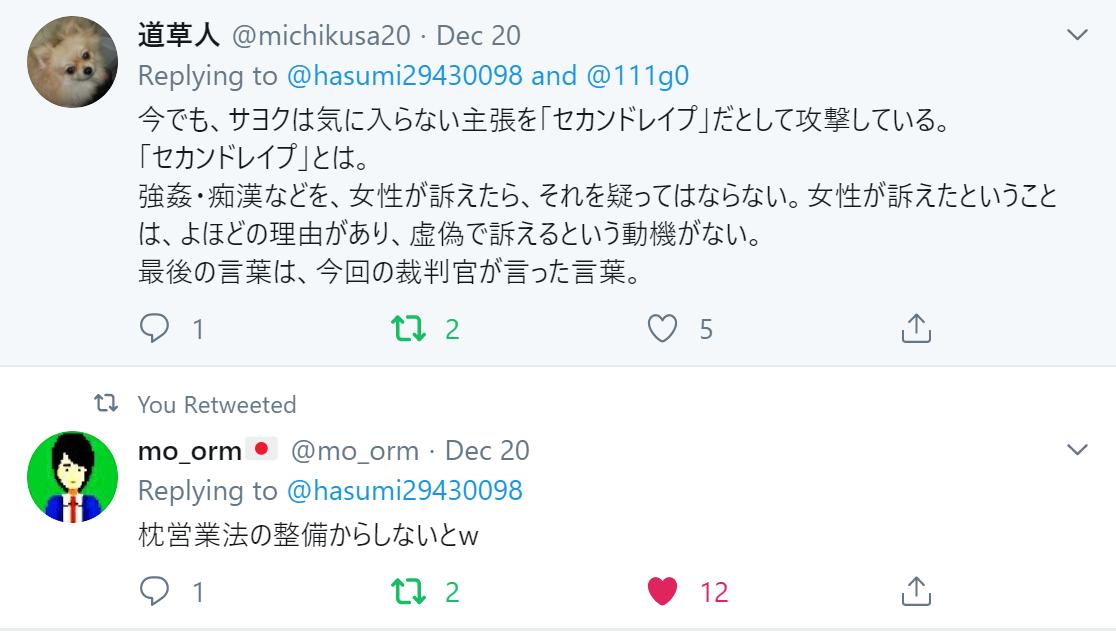 f:id:Naomi-sayonara:20191222132158p:plain