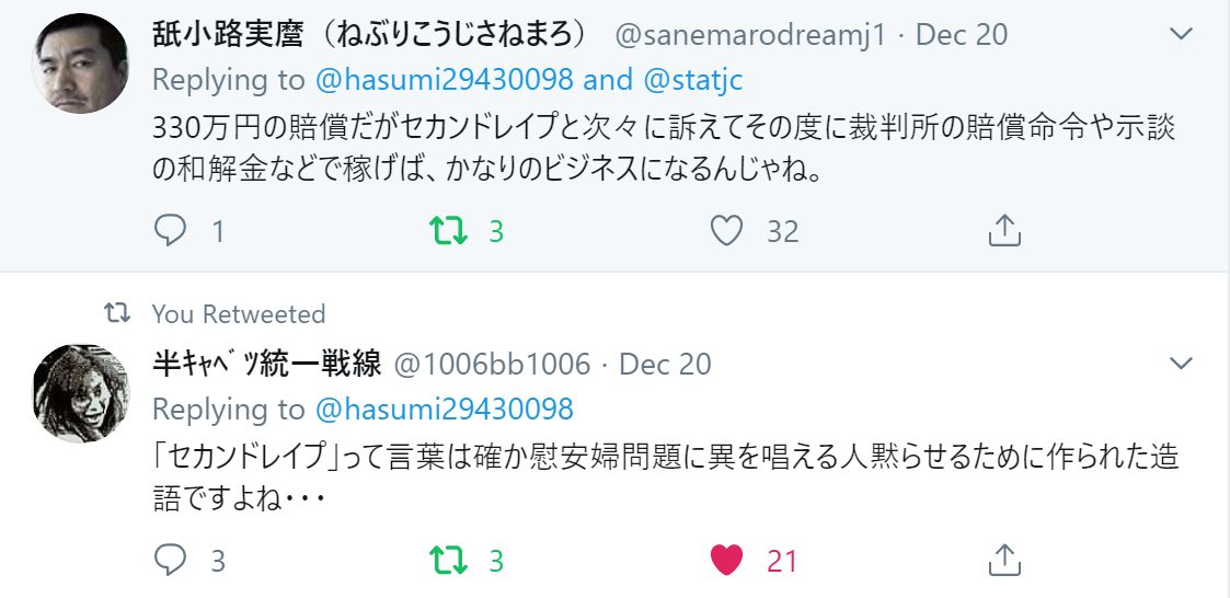 f:id:Naomi-sayonara:20191222132229p:plain