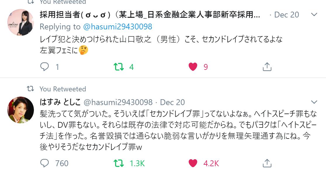 f:id:Naomi-sayonara:20191222132303p:plain