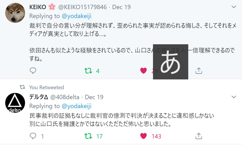 f:id:Naomi-sayonara:20191222132720p:plain