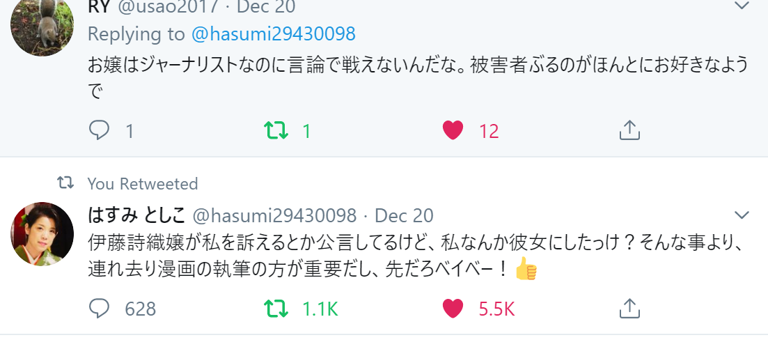 f:id:Naomi-sayonara:20191222132905p:plain