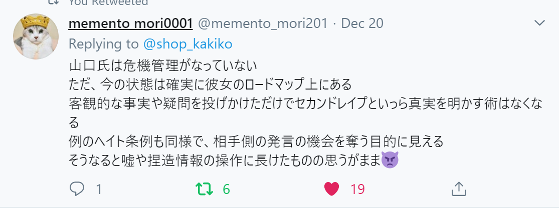 f:id:Naomi-sayonara:20191222132929p:plain