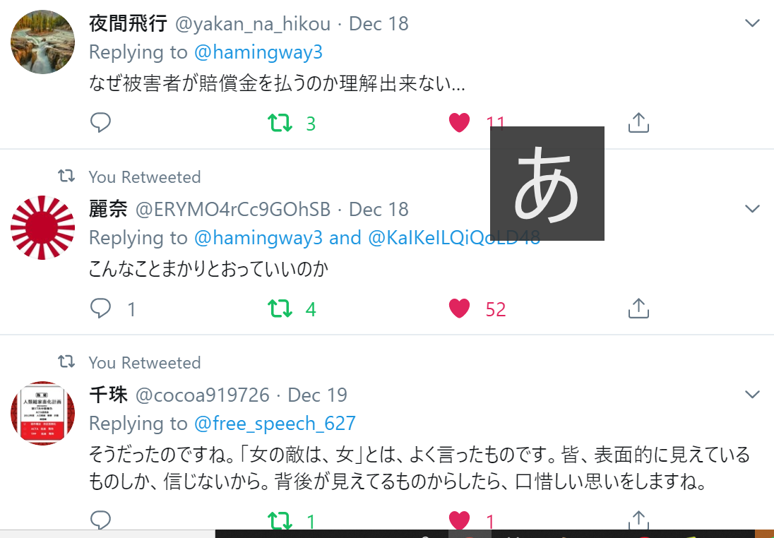 f:id:Naomi-sayonara:20191222133750p:plain