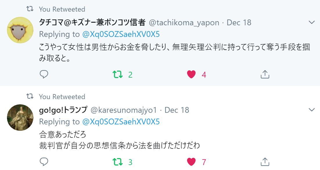 f:id:Naomi-sayonara:20191222133917p:plain