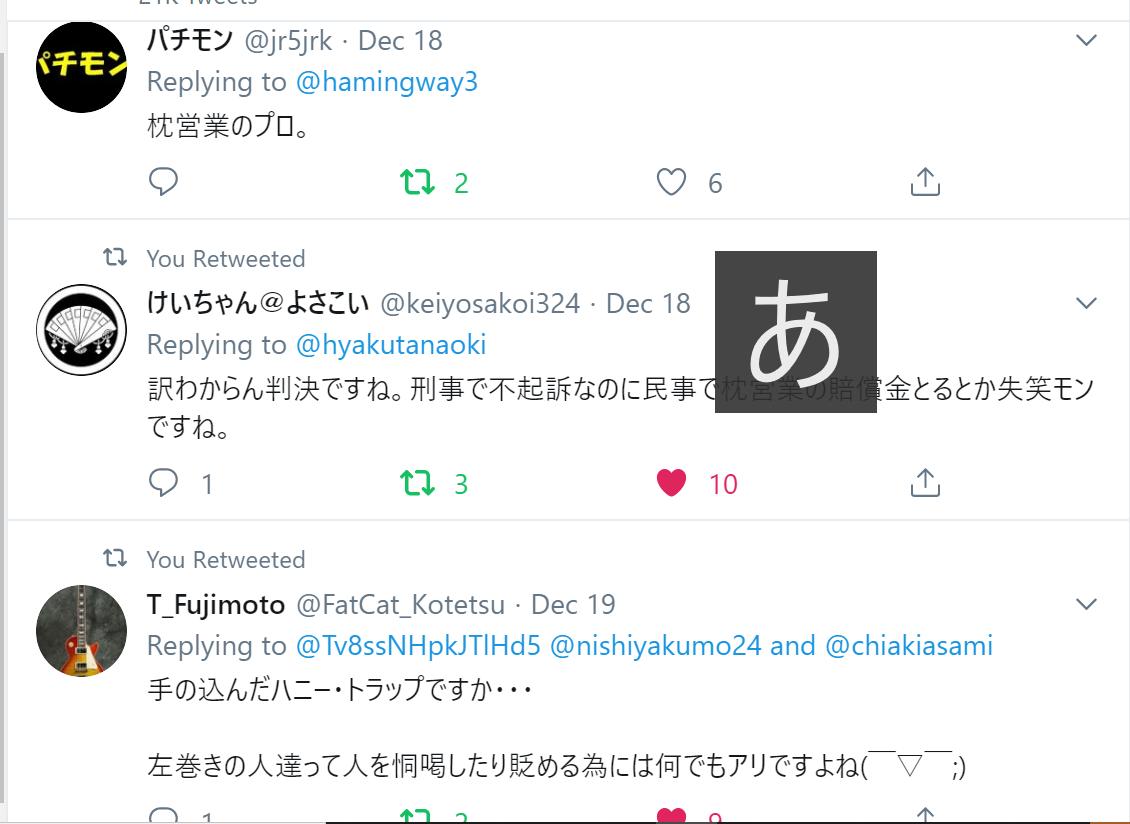 f:id:Naomi-sayonara:20191222134038p:plain