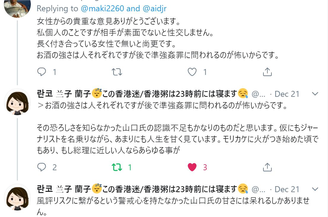 f:id:Naomi-sayonara:20191222140913p:plain