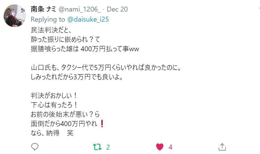 f:id:Naomi-sayonara:20191222142104p:plain