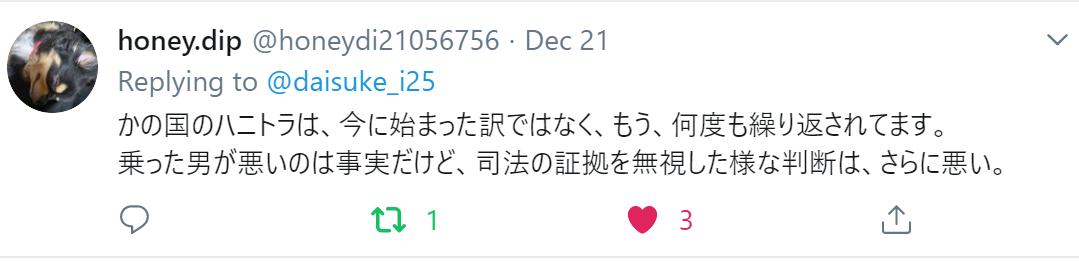 f:id:Naomi-sayonara:20191222142312p:plain