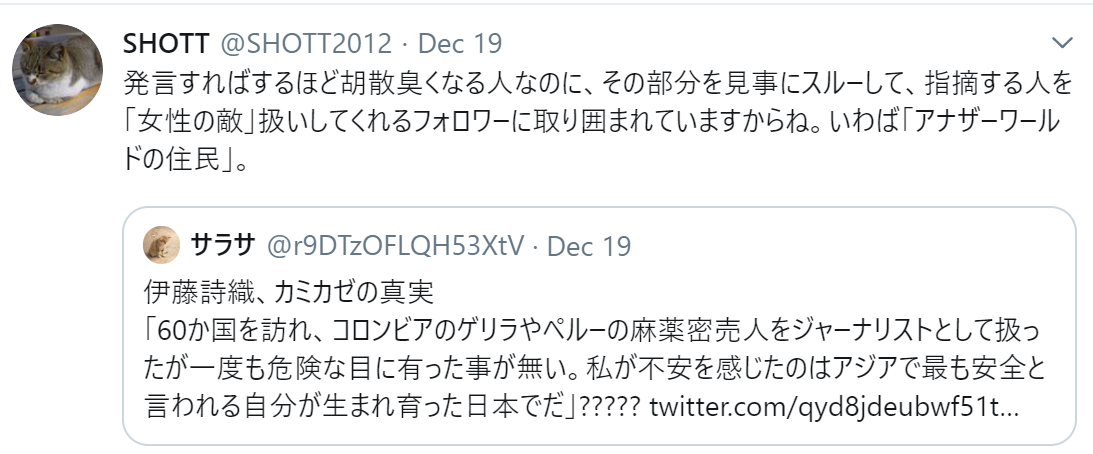 f:id:Naomi-sayonara:20191222142903p:plain