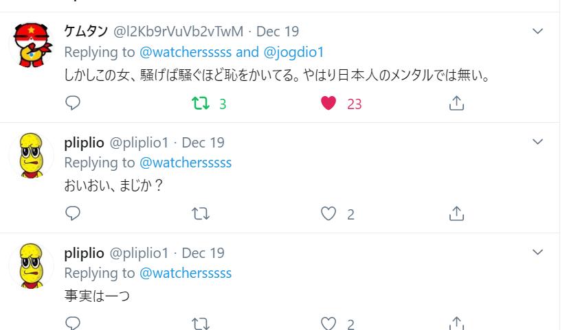 f:id:Naomi-sayonara:20191222154459p:plain