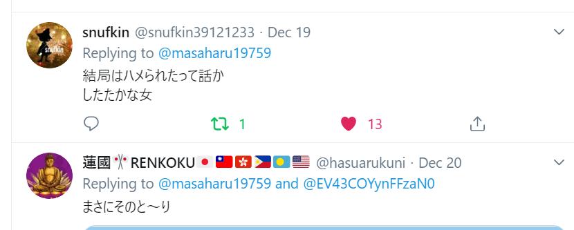 f:id:Naomi-sayonara:20191222155056p:plain