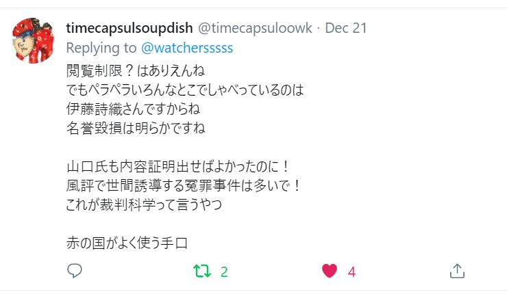 f:id:Naomi-sayonara:20191222155709p:plain