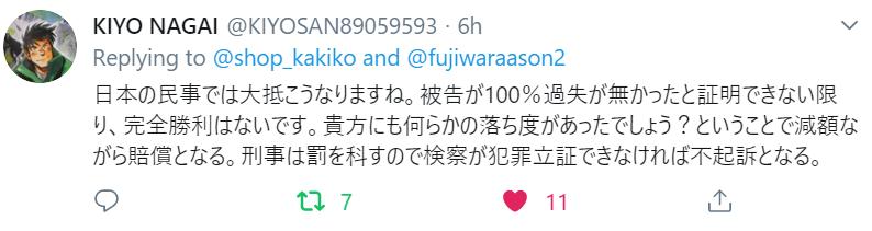 f:id:Naomi-sayonara:20191222163838p:plain