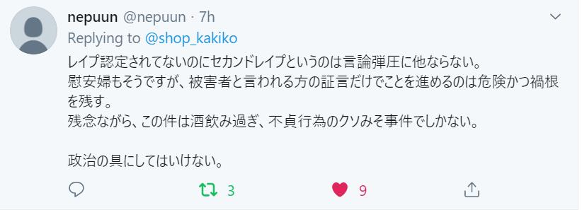 f:id:Naomi-sayonara:20191222164615p:plain