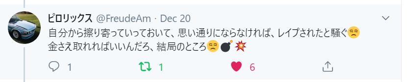 f:id:Naomi-sayonara:20191222171313p:plain