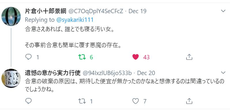 f:id:Naomi-sayonara:20191222171435p:plain