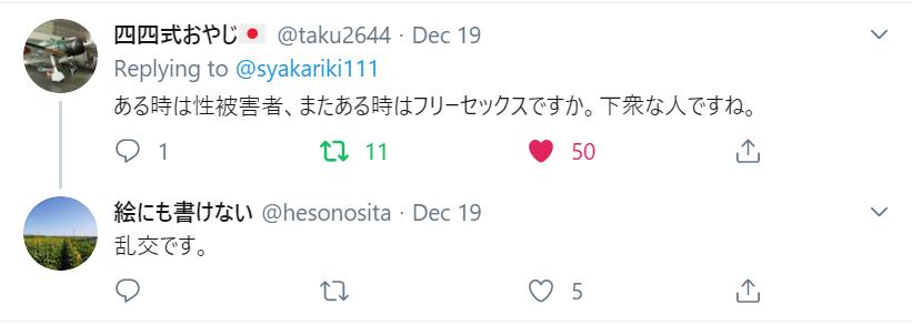 f:id:Naomi-sayonara:20191222171518p:plain