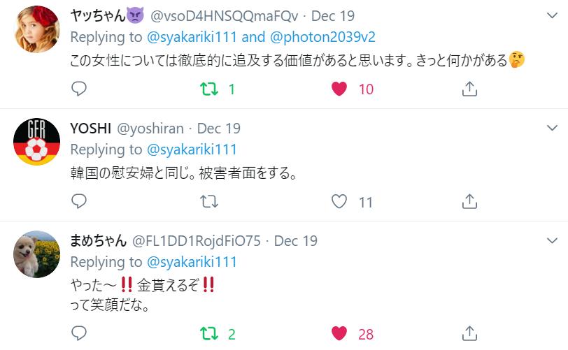 f:id:Naomi-sayonara:20191222171557p:plain