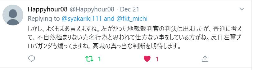 f:id:Naomi-sayonara:20191222172201p:plain