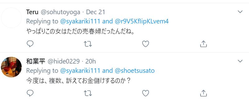 f:id:Naomi-sayonara:20191222172230p:plain