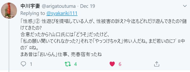 f:id:Naomi-sayonara:20191222172354p:plain