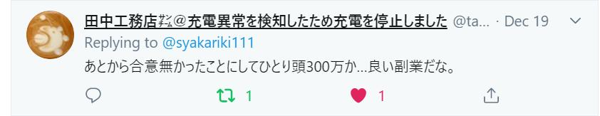 f:id:Naomi-sayonara:20191222172447p:plain
