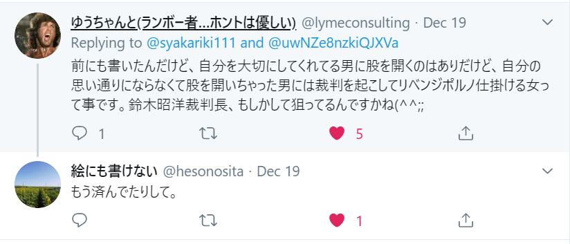 f:id:Naomi-sayonara:20191222172602p:plain
