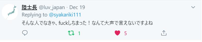 f:id:Naomi-sayonara:20191222172644p:plain