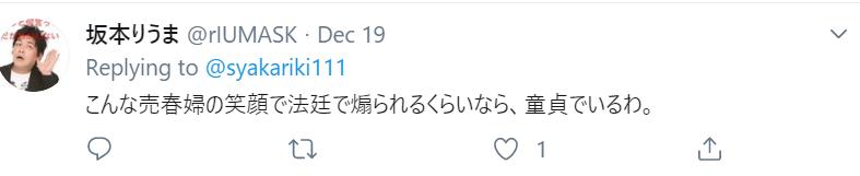 f:id:Naomi-sayonara:20191222172911p:plain