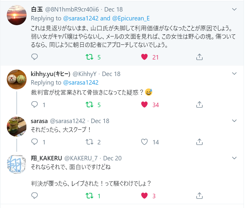 f:id:Naomi-sayonara:20191222173339p:plain