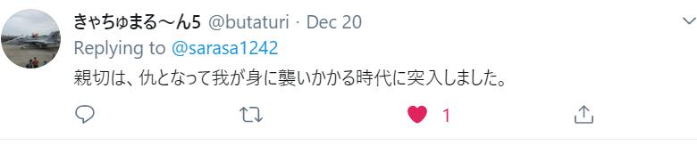 f:id:Naomi-sayonara:20191222173739p:plain