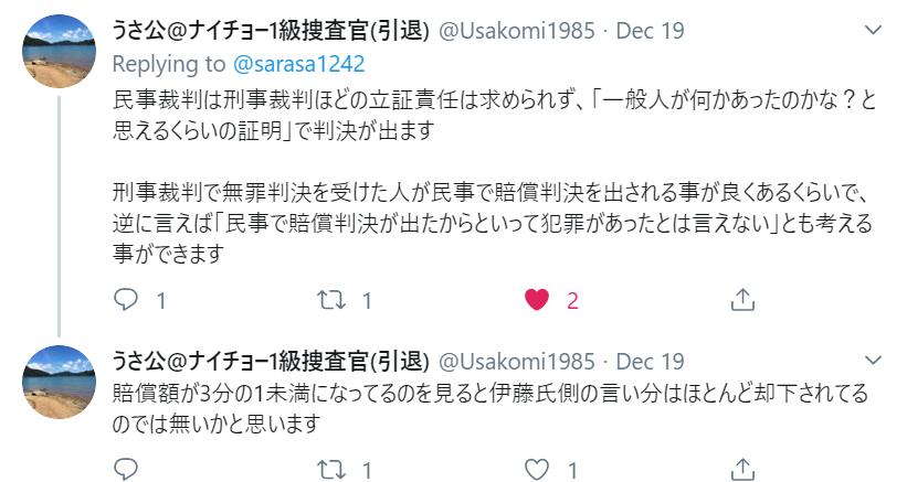 f:id:Naomi-sayonara:20191222174341p:plain