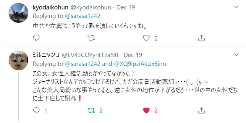 f:id:Naomi-sayonara:20191222174551p:plain