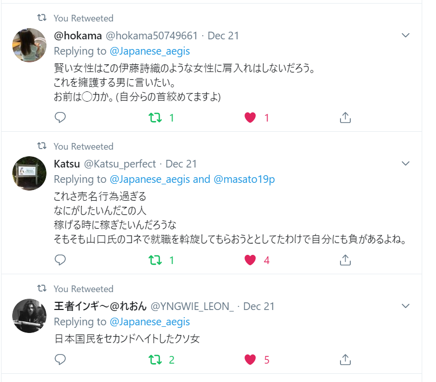 f:id:Naomi-sayonara:20191222220502p:plain