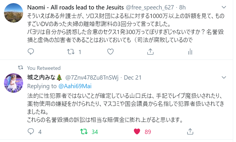f:id:Naomi-sayonara:20191223072159p:plain