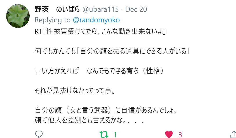 f:id:Naomi-sayonara:20191223214445p:plain