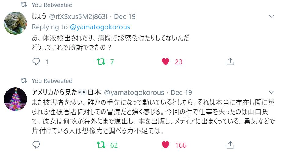 f:id:Naomi-sayonara:20191223215553p:plain